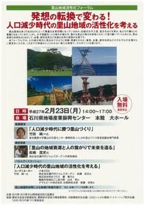 金沢講演.jpg