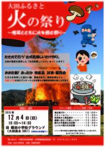 火の祭り.jpg